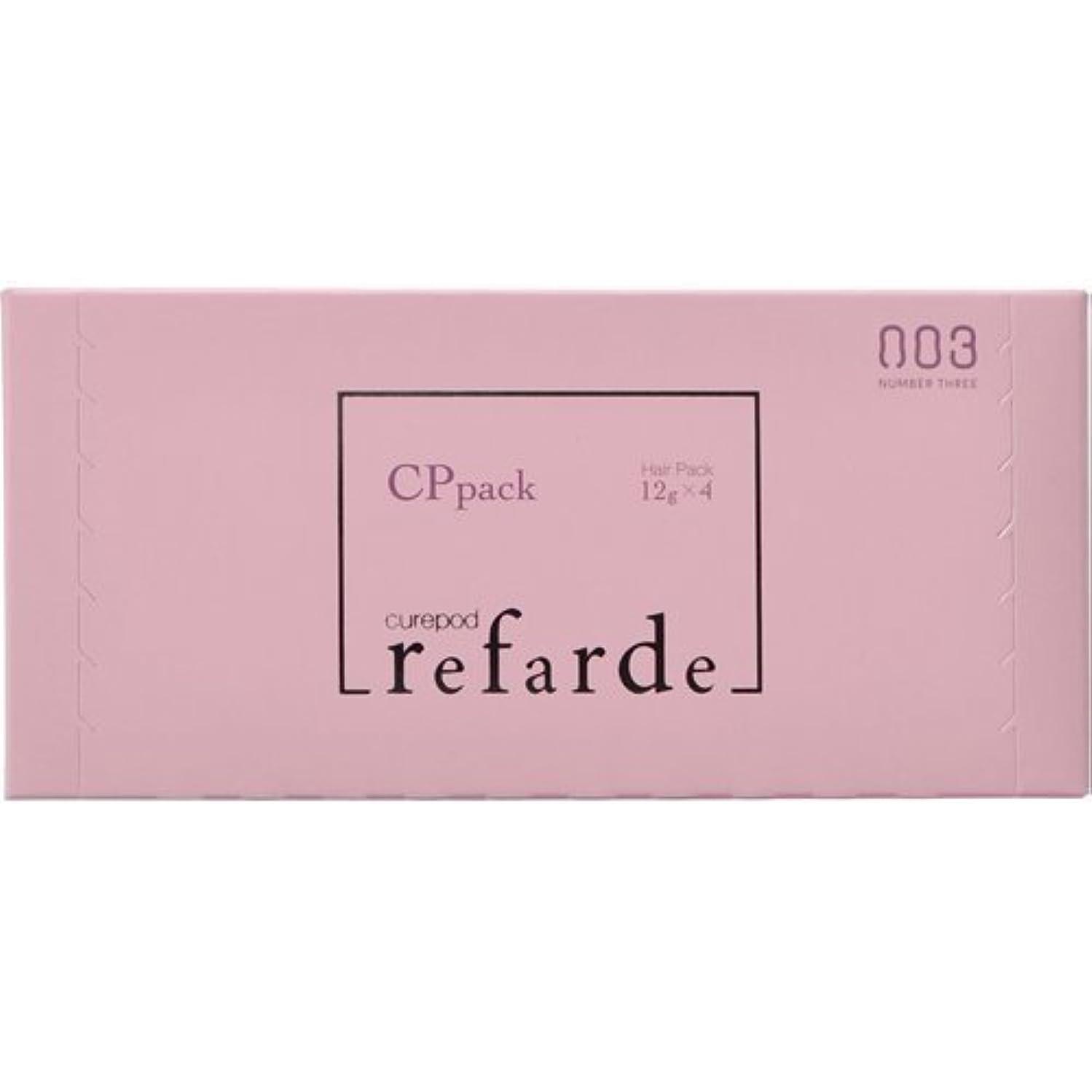 重要性矩形書くナンバースリー ルファルデ CPパック 12g×4