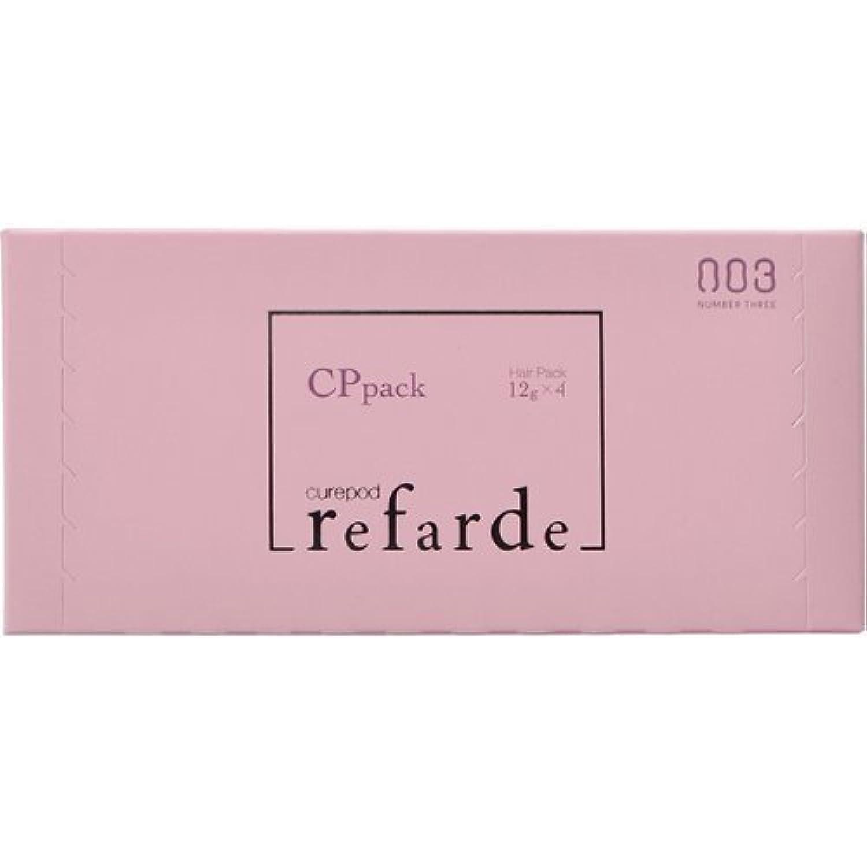 傾向グリーンランド失望させるナンバースリー ルファルデ CPパック 12g×4