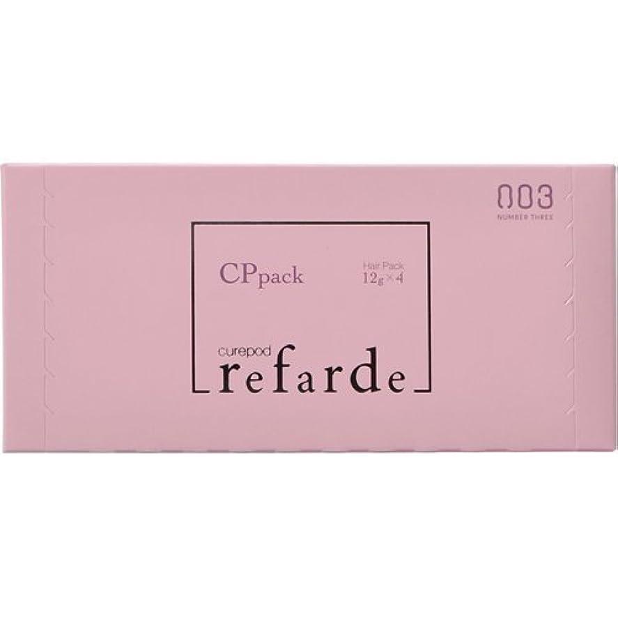 人気のおばあさん途方もないナンバースリー ルファルデ CPパック 12g×4
