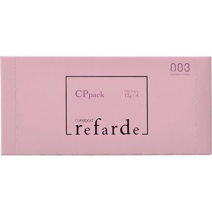 不合格英語の授業があります不快なナンバースリー ルファルデ CPパック 12g×4