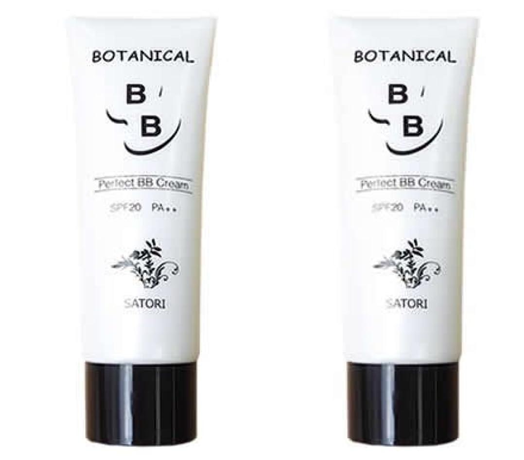 記述するクラシックデンプシーSATORI BOTANICAL BB クリーム 50g×2本セット