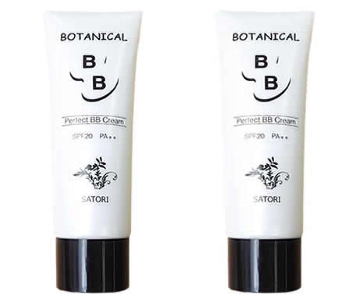 ターゲットルーフ思い出させるSATORI BOTANICAL BB クリーム 50g×2本セット