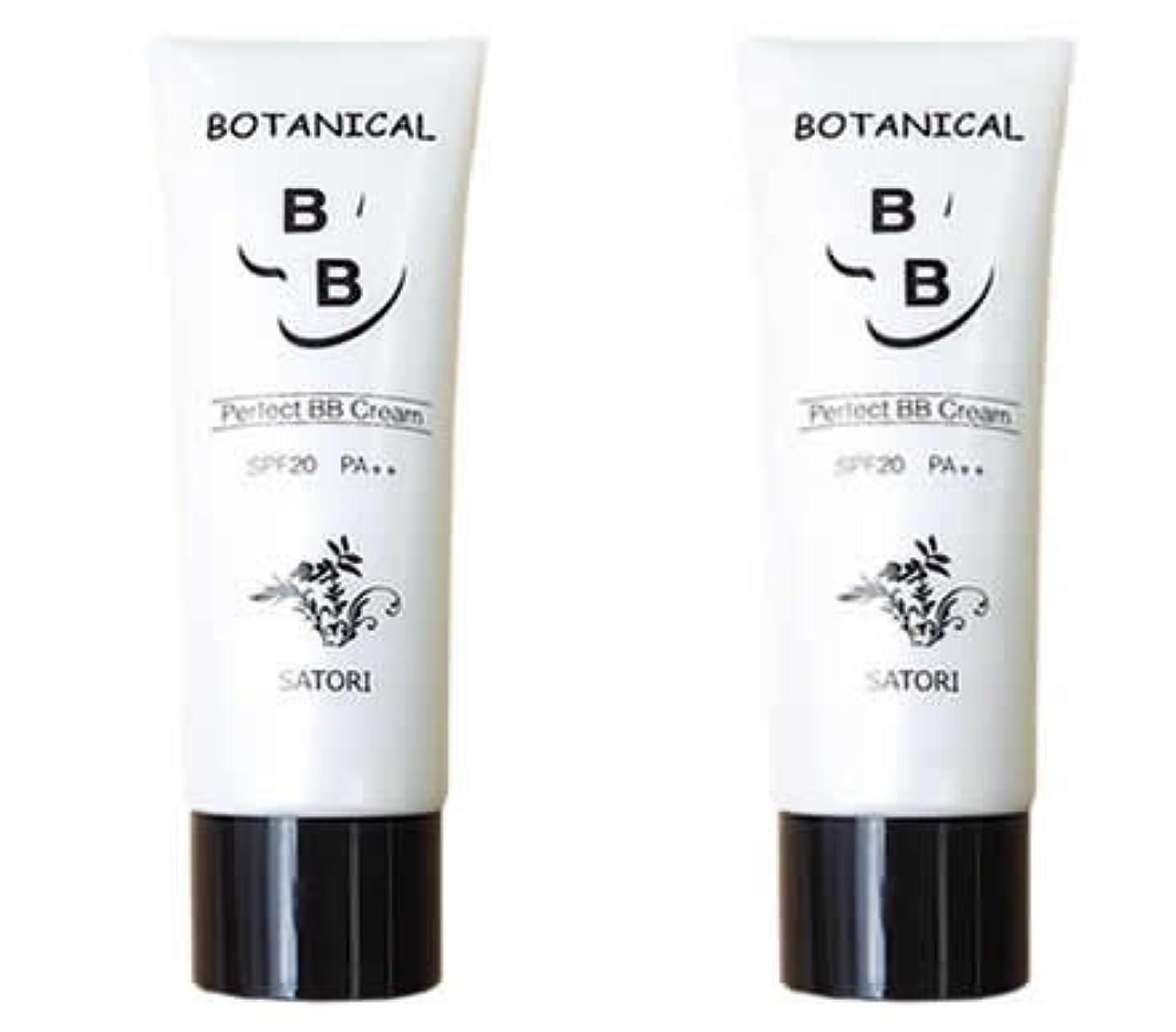 期待するコース宣言SATORI BOTANICAL BB クリーム 50g×2本セット