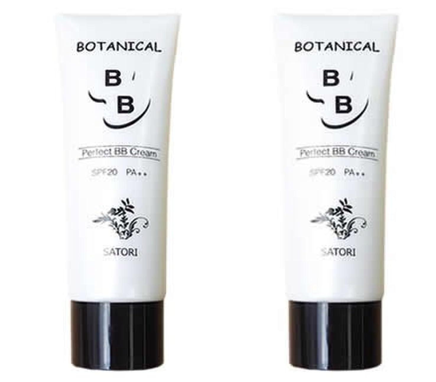 ベールトークンサンダースSATORI BOTANICAL BB クリーム 50g×2本セット