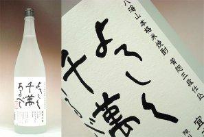 八海山 本格米焼酎黄麹三段仕込み 宜有千萬(よろしくせんまんあるべし) 1800ml  [新潟県]