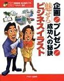 企画・プレゼン成功への秘訣 魅せるビジネスイラスト (Ascii books)