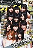 週刊プレイボーイ2012年11月19日号no47 モーニング娘。横山由依