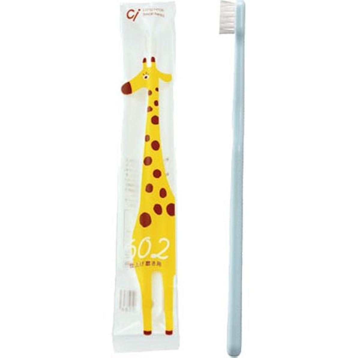簡単な距離灌漑Ci(シーアイ) 歯ブラシ 仕上げ磨き用 #602 1本入