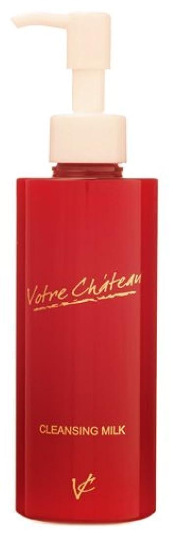 範囲フレッシュ入口【votre-chateau】ヴォートレシャトー クレンジングミルク