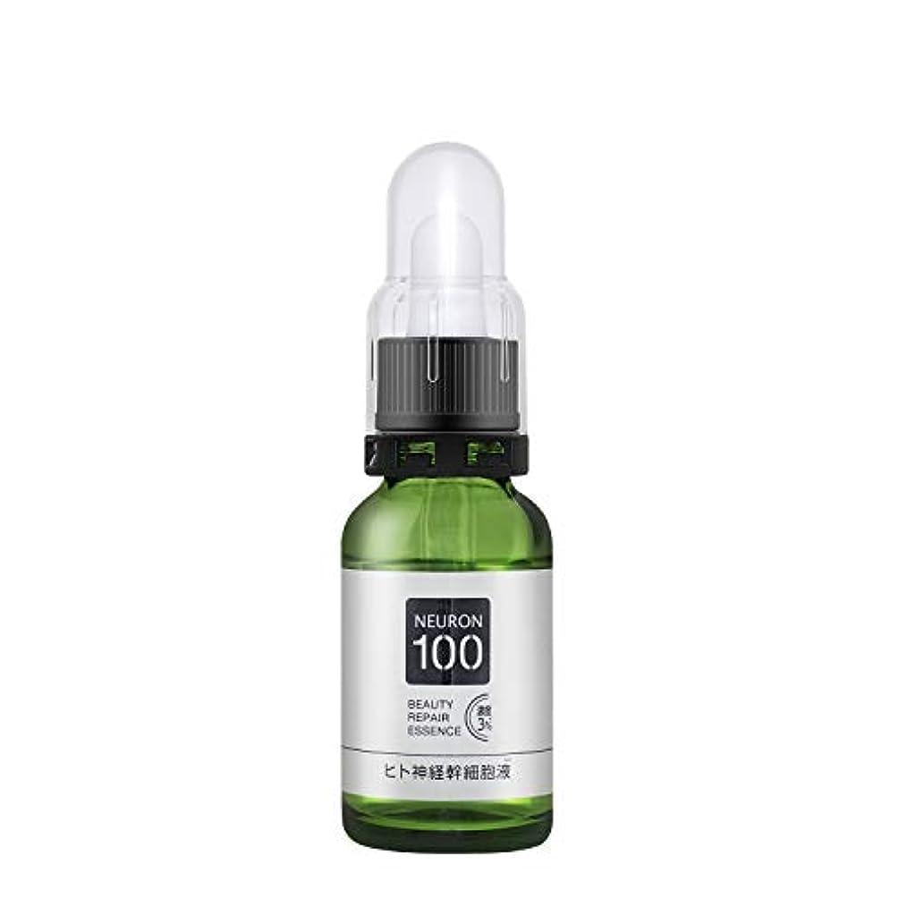 無臭ケーキシロクマエドニス ニューロン100 ヒト神経幹細胞ビューティーリペアエッセンス 濃度3% 美容液