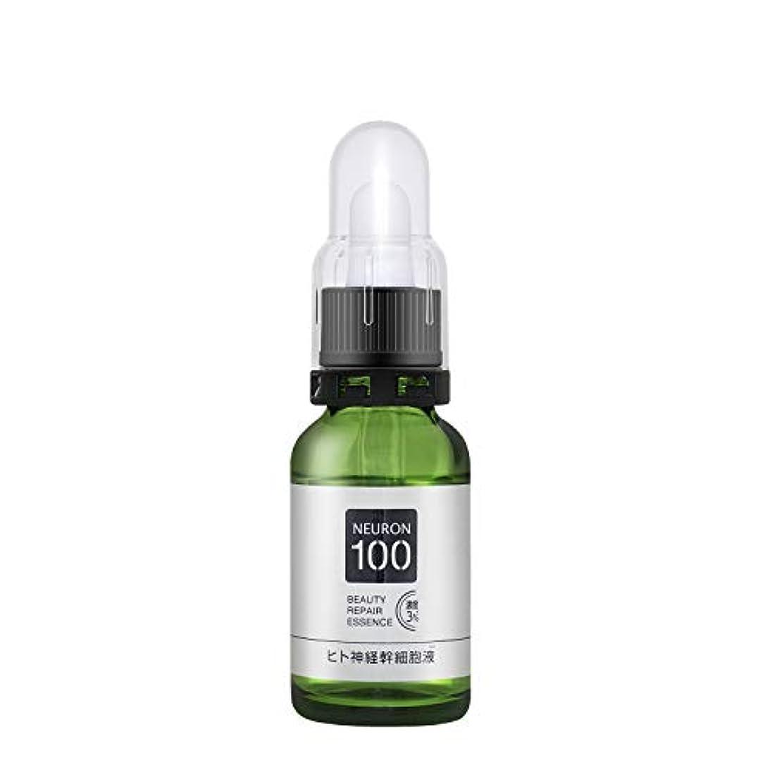 見通しレタッチ癒すエドニス ニューロン100 ヒト神経幹細胞ビューティーリペアエッセンス 濃度3% 美容液