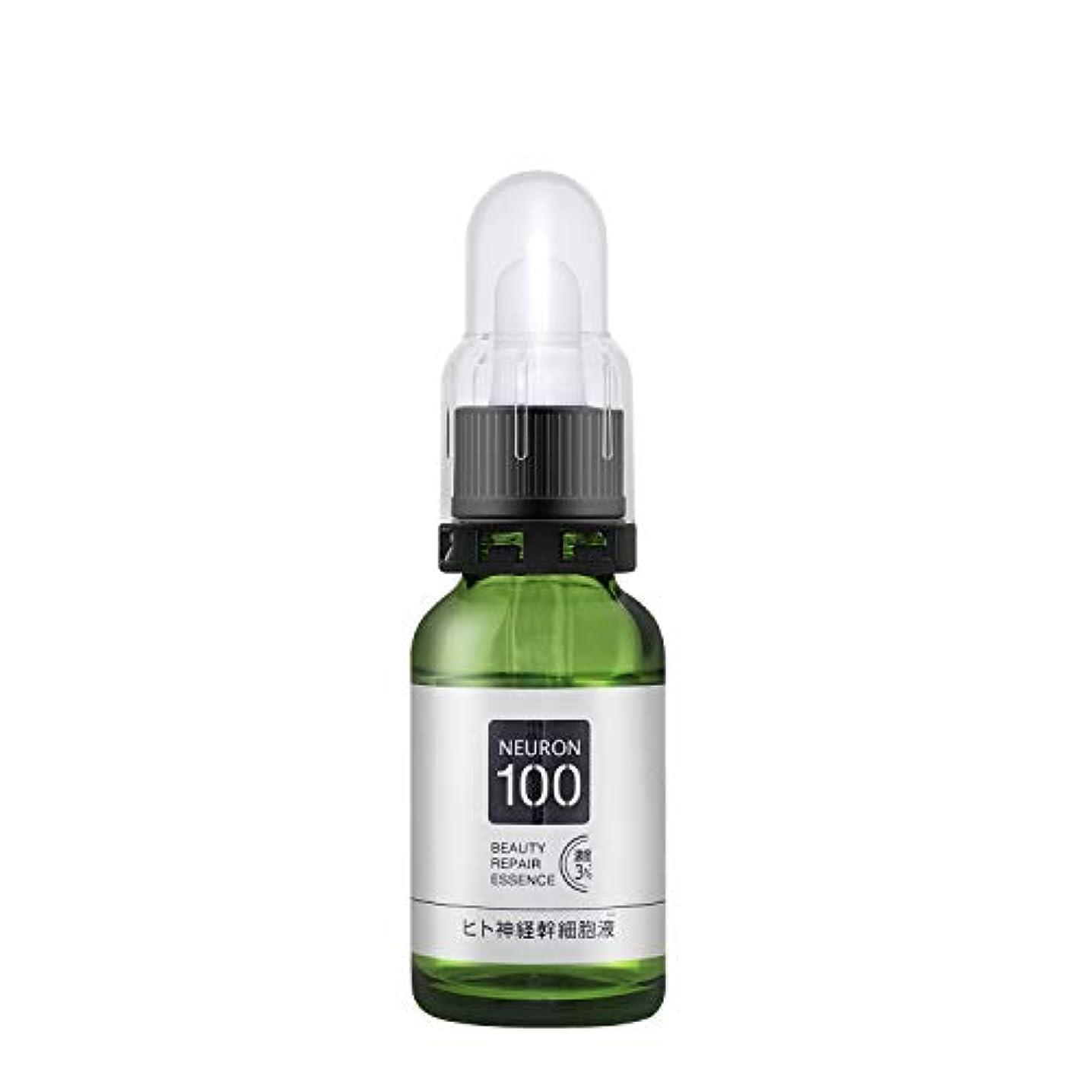 クアッガ休みピルファーエドニス ニューロン100 ヒト神経幹細胞ビューティーリペアエッセンス 濃度3% 美容液