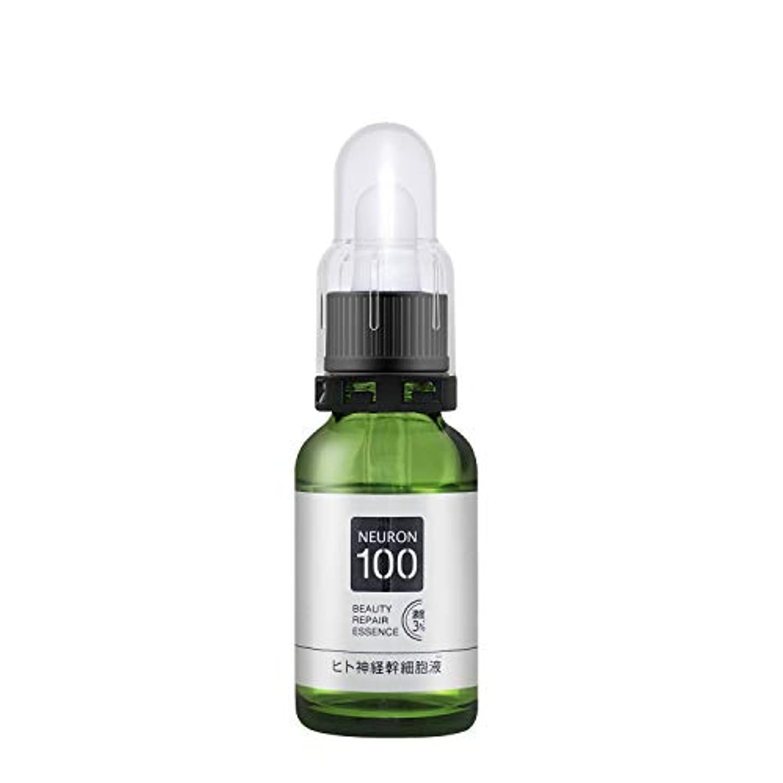 外部親愛な気質H&CPRODUCTS ニューロン100 ヒト神経幹細胞ビューティーリペアエッセンス 濃度3% 美容液