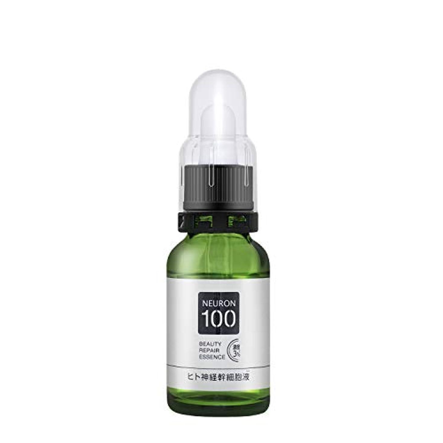 ロビー変動するに負けるエドニス ニューロン100 ヒト神経幹細胞ビューティーリペアエッセンス 濃度3% 美容液