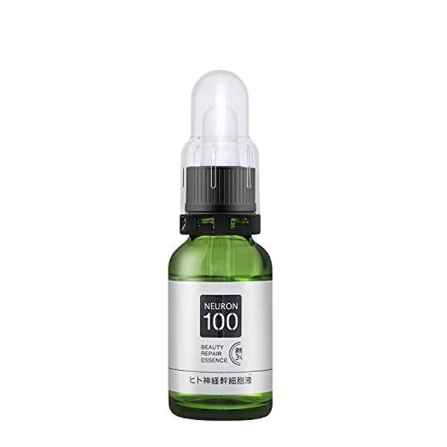 船上顕微鏡休暇エドニス ニューロン100 ヒト神経幹細胞ビューティーリペアエッセンス 濃度3% 美容液