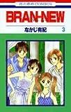 Branーnew 第3巻 (花とゆめCOMICS)