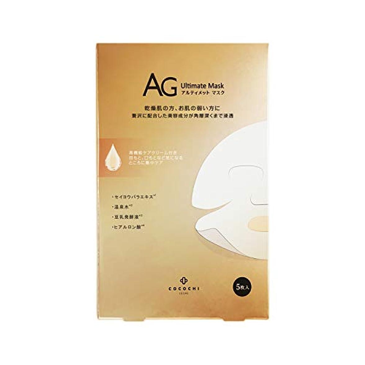 基礎バレル誇張するエージーアルティメット(AGアルティメット) エージーアルティメットマスク フェイスマスク 5