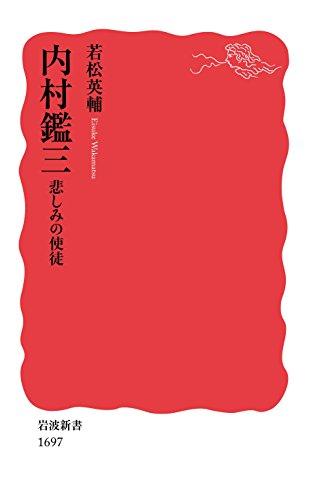 内村鑑三 悲しみの使徒 (岩波新書)の詳細を見る