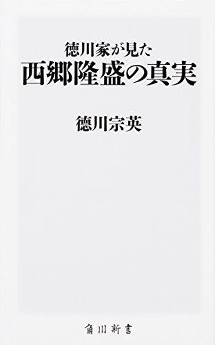 徳川家が見た西郷隆盛の真実 (角川新書)