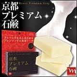 京都プレミアム 京都プレミアム石鹸 120g 3個セット