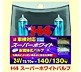 H4 スーパーホワイトハロゲンバルブ 24v用