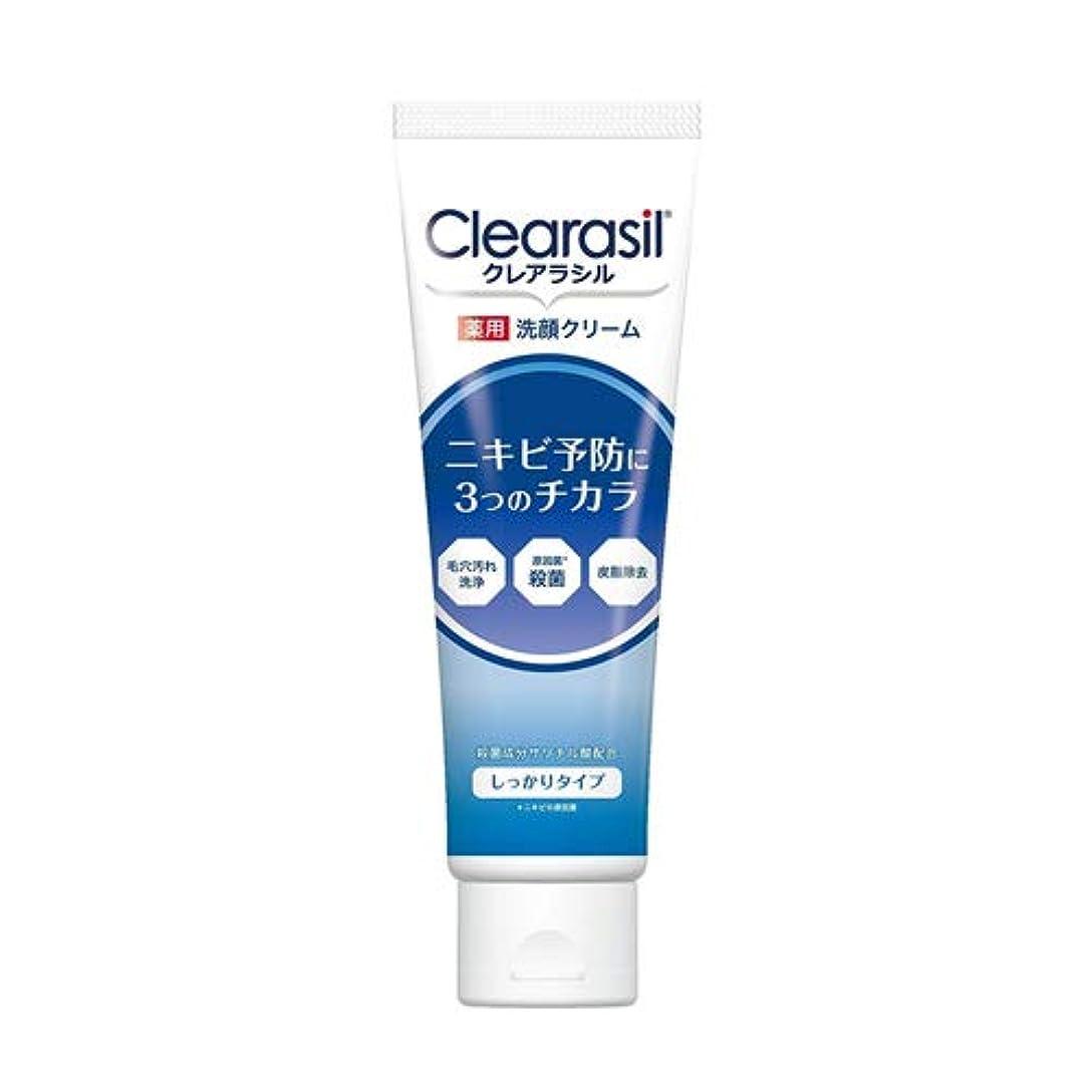 致死約束する必要クレアラシル 薬用 洗顔クリーム しっかりタイプ 120g 【医薬部外品】