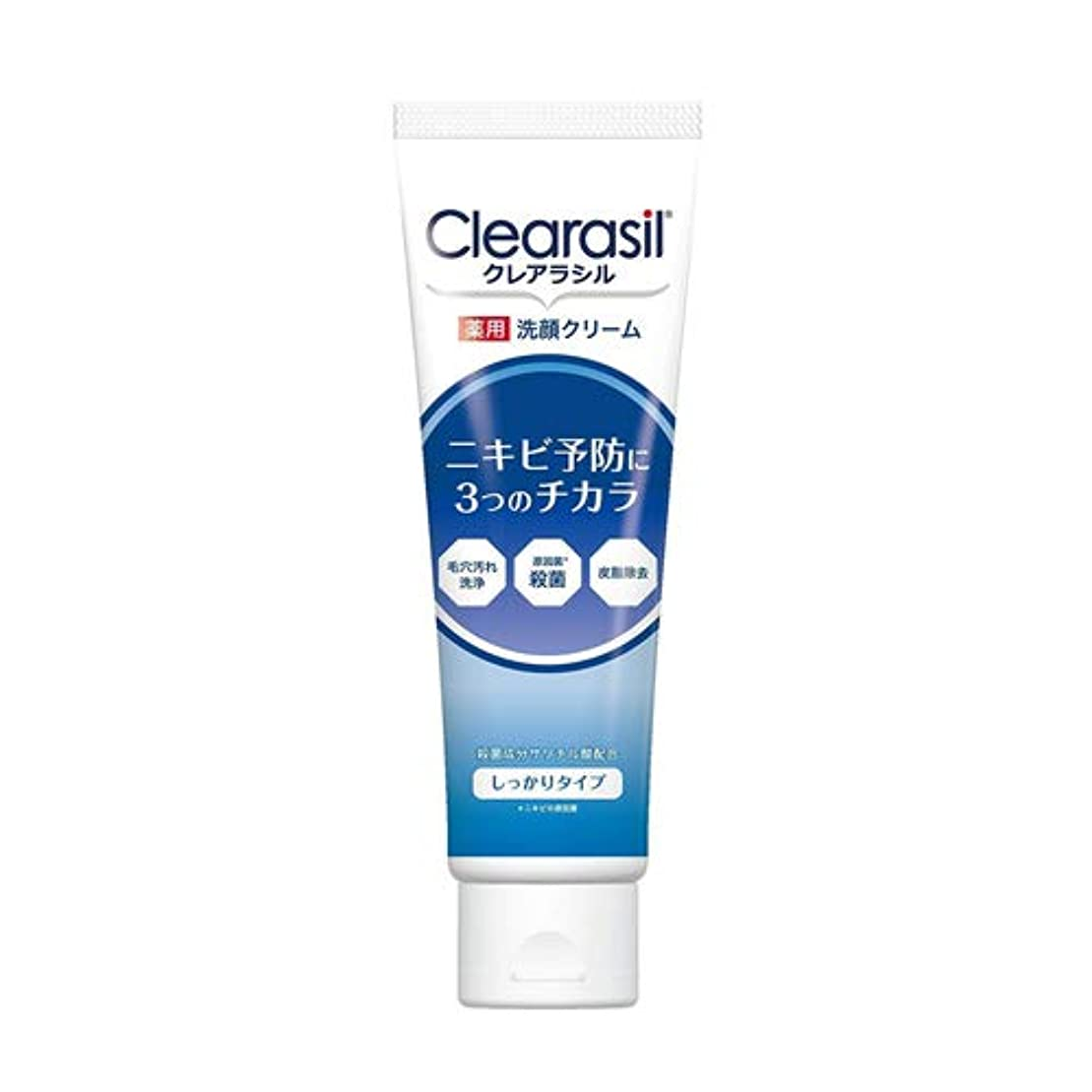 決して真珠のような花に水をやるクレアラシル 薬用 洗顔クリーム しっかりタイプ 120g 【医薬部外品】