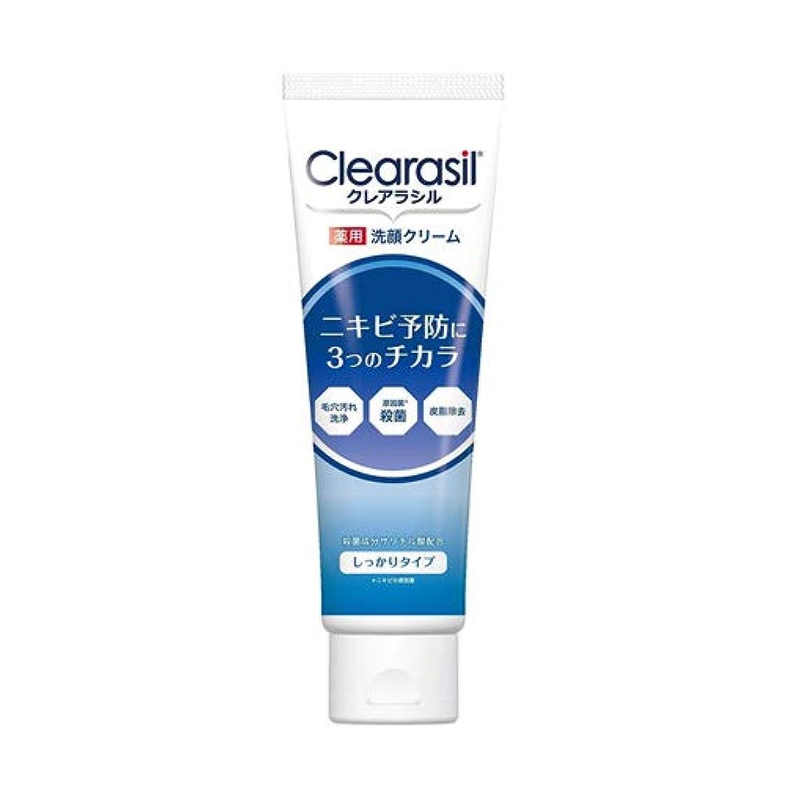 すぐに哲学文芸クレアラシル 薬用 洗顔クリーム しっかりタイプ 120g 【医薬部外品】