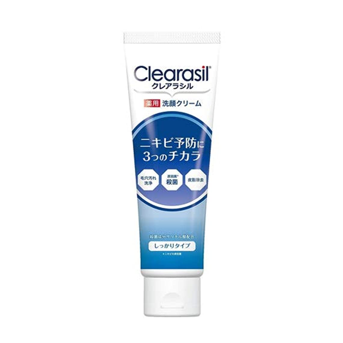 薬理学ひそかに居心地の良いクレアラシル 薬用 洗顔クリーム しっかりタイプ 120g 【医薬部外品】