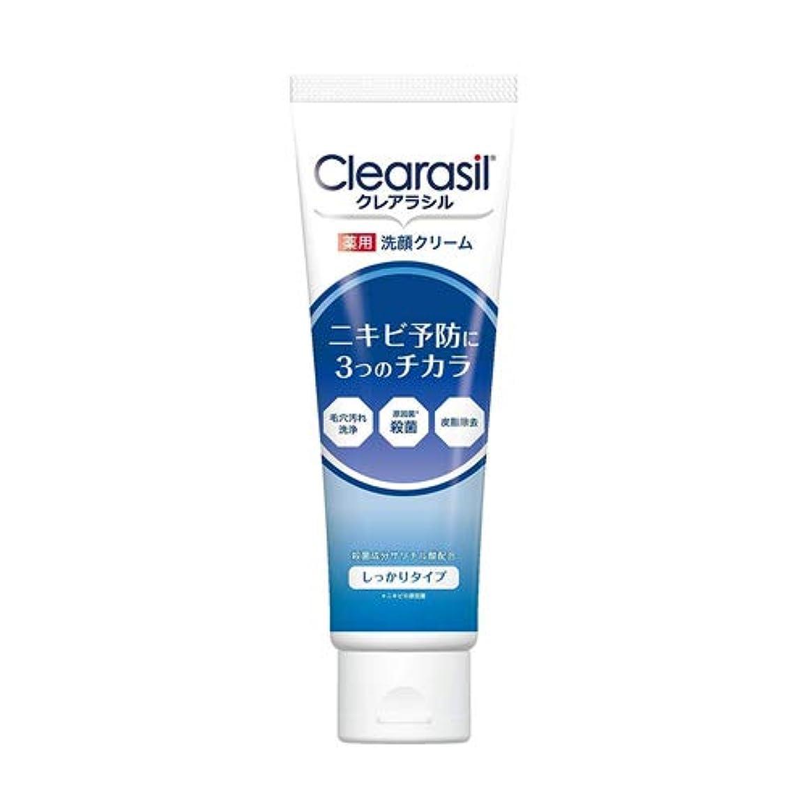 地理してはいけない大声でクレアラシル 薬用 洗顔クリーム しっかりタイプ 120g 【医薬部外品】