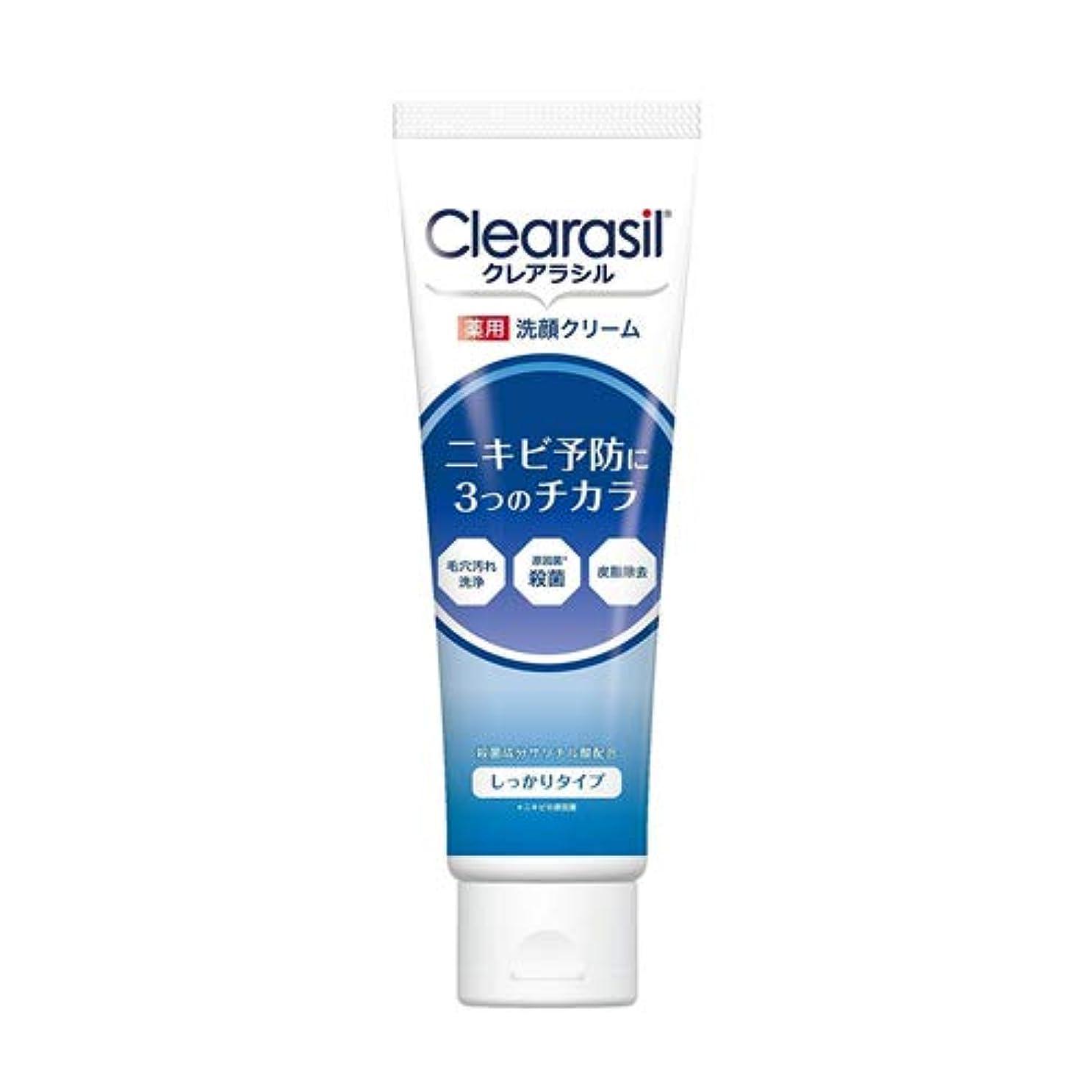 ボア満州効率的にクレアラシル 薬用 洗顔クリーム しっかりタイプ 120g 【医薬部外品】