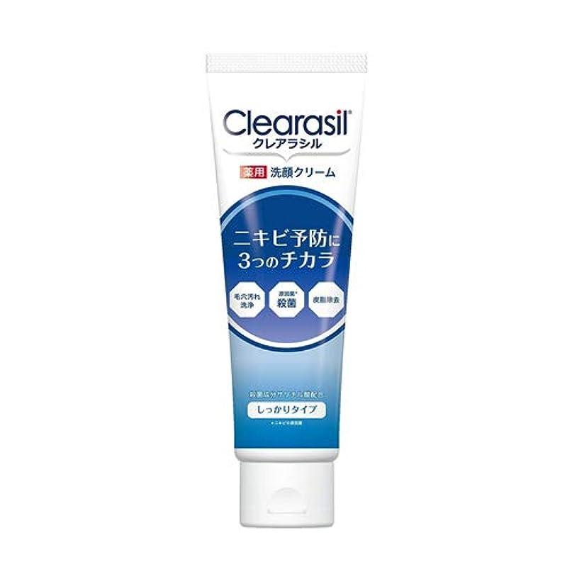 臭いつぶやきしてはいけませんクレアラシル 薬用 洗顔クリーム しっかりタイプ 120g 【医薬部外品】