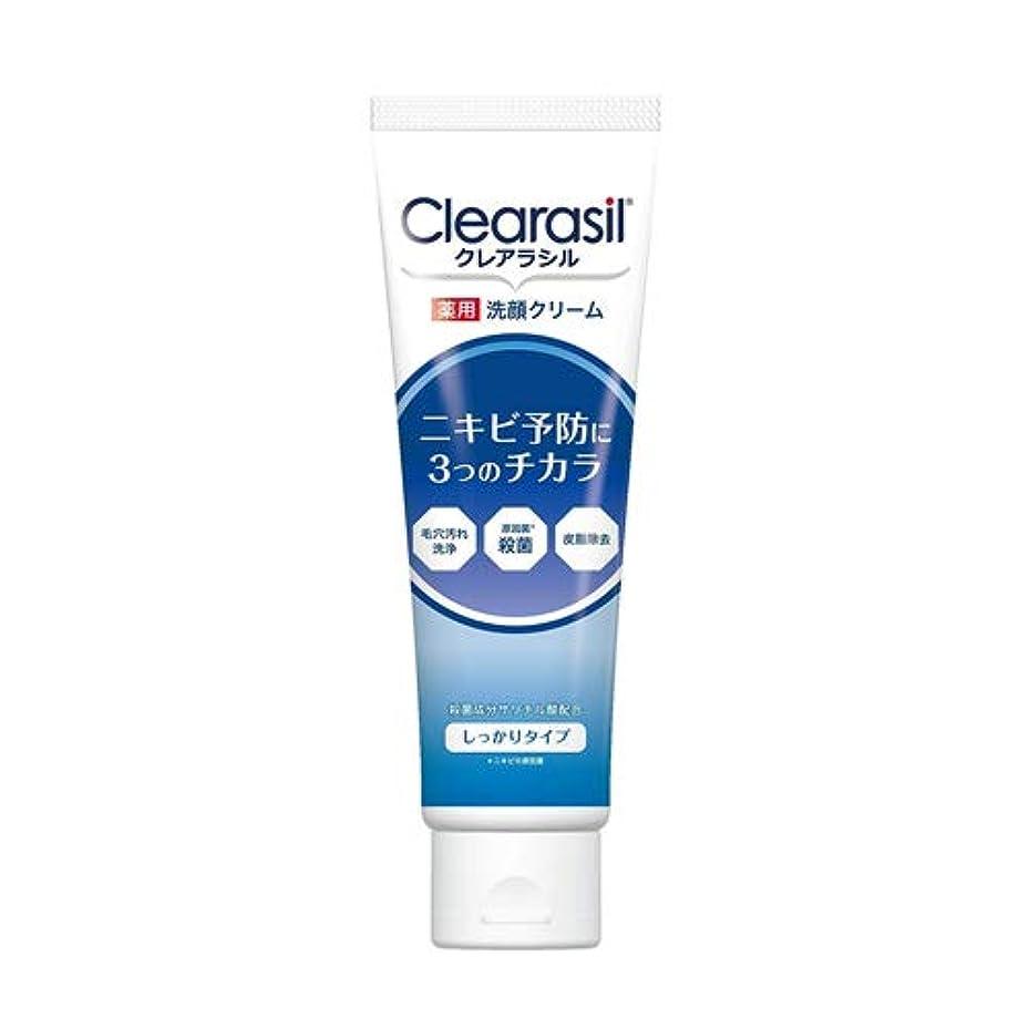 息切れケントショッキングクレアラシル 薬用 洗顔クリーム しっかりタイプ 120g 【医薬部外品】