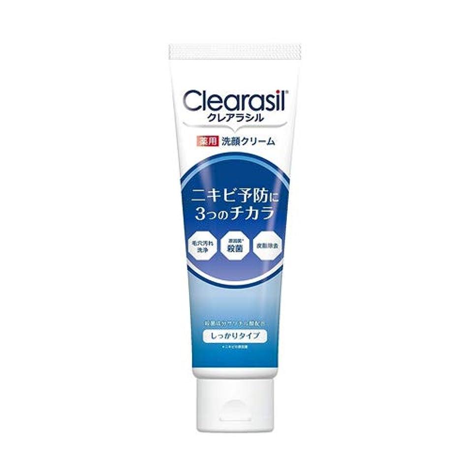 クレアラシル 薬用 洗顔クリーム しっかりタイプ 120g 【医薬部外品】