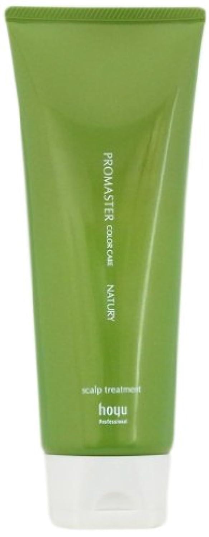 グレートバリアリーフエキス最大化するプロマスター カラーケア ナチュリー スキャルプ&ヘアトリートメント 200g