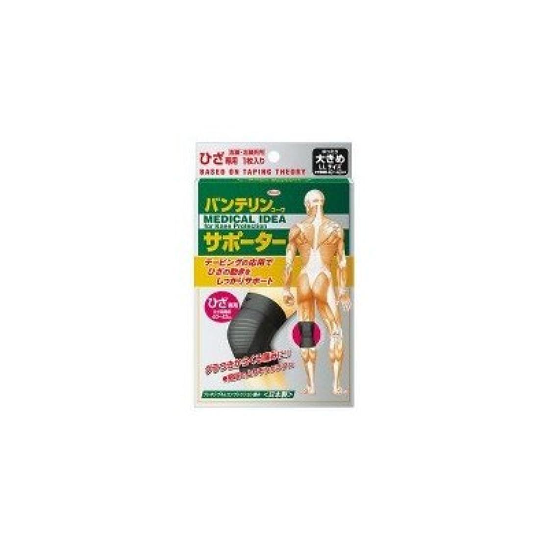 コスチューム純度描写興和(コーワ) バンテリンコーワサポーター ひざ専用 ゆったり大きめLLサイズ ブラック
