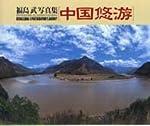 中国悠游―福島武写真集