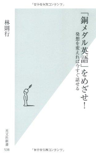 「銅メダル英語」をめざせ! 発想を変えれば今すぐ話せる (光文社新書)の詳細を見る