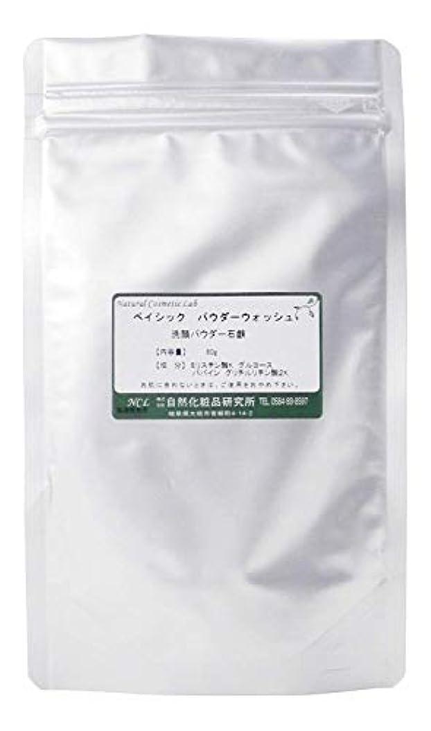 レガシー突然の調和のとれた自然化粧品研究所 ベイシック パウダーウォッシュ 60g 詰め替え用 パパイン酵素 甘草入り 植物由来