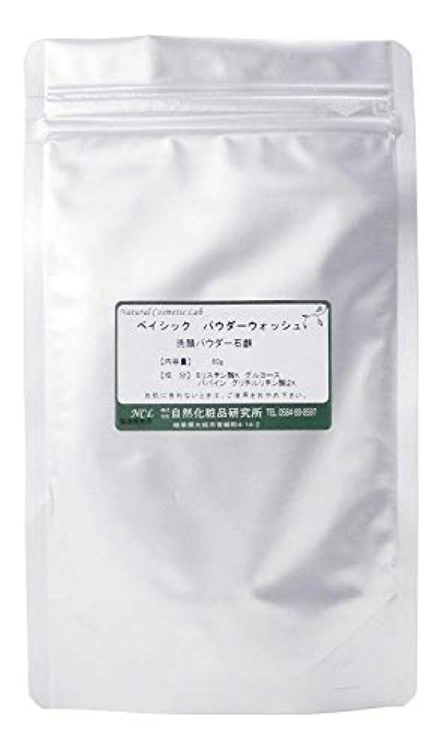 市町村洗剤郊外自然化粧品研究所 ベイシック パウダーウォッシュ 60g 詰め替え用 パパイン酵素 甘草入り 植物由来