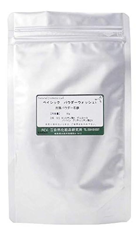 小間ダーベビルのテスブレスベイシック パウダーウォッシュ 60g 詰め替え用 (パパイン酵素 甘草入り 植物由来)