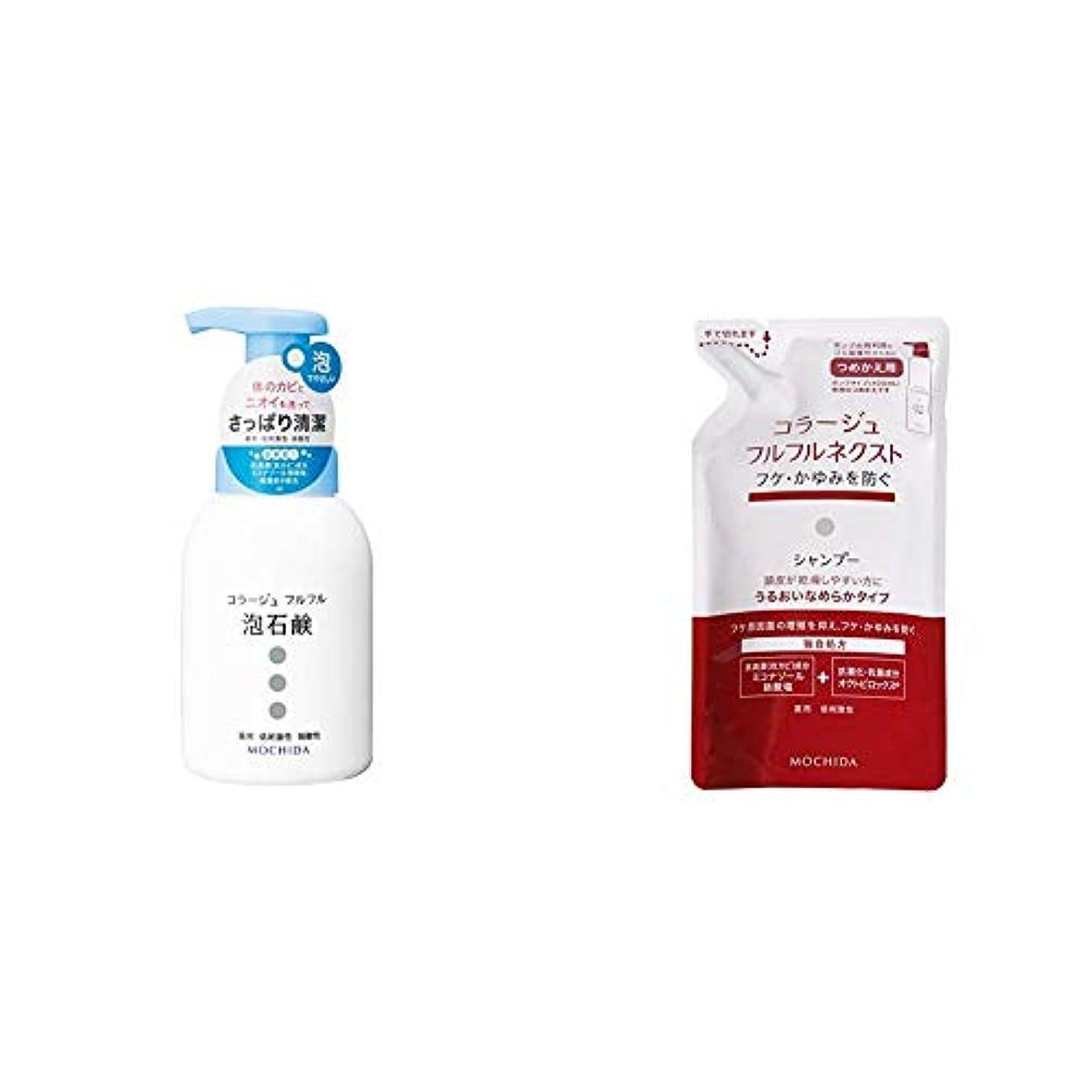 報いる精査するバランスのとれたコラージュフルフル 泡石鹸 300mL (医薬部外品) & ネクストシャンプー うるおいなめらかタイプ (つめかえ用) 280mL (医薬部外品)