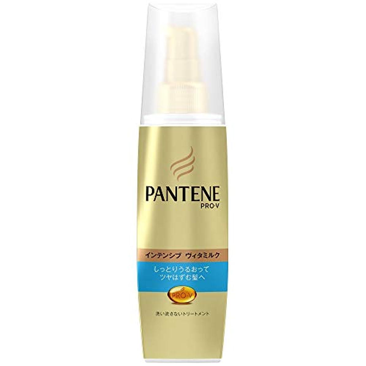 振り子生き返らせる教養があるパンテーン 洗い流さないトリートメント インテンシブヴィタミルク パサついてまとまらない髪用 100ml