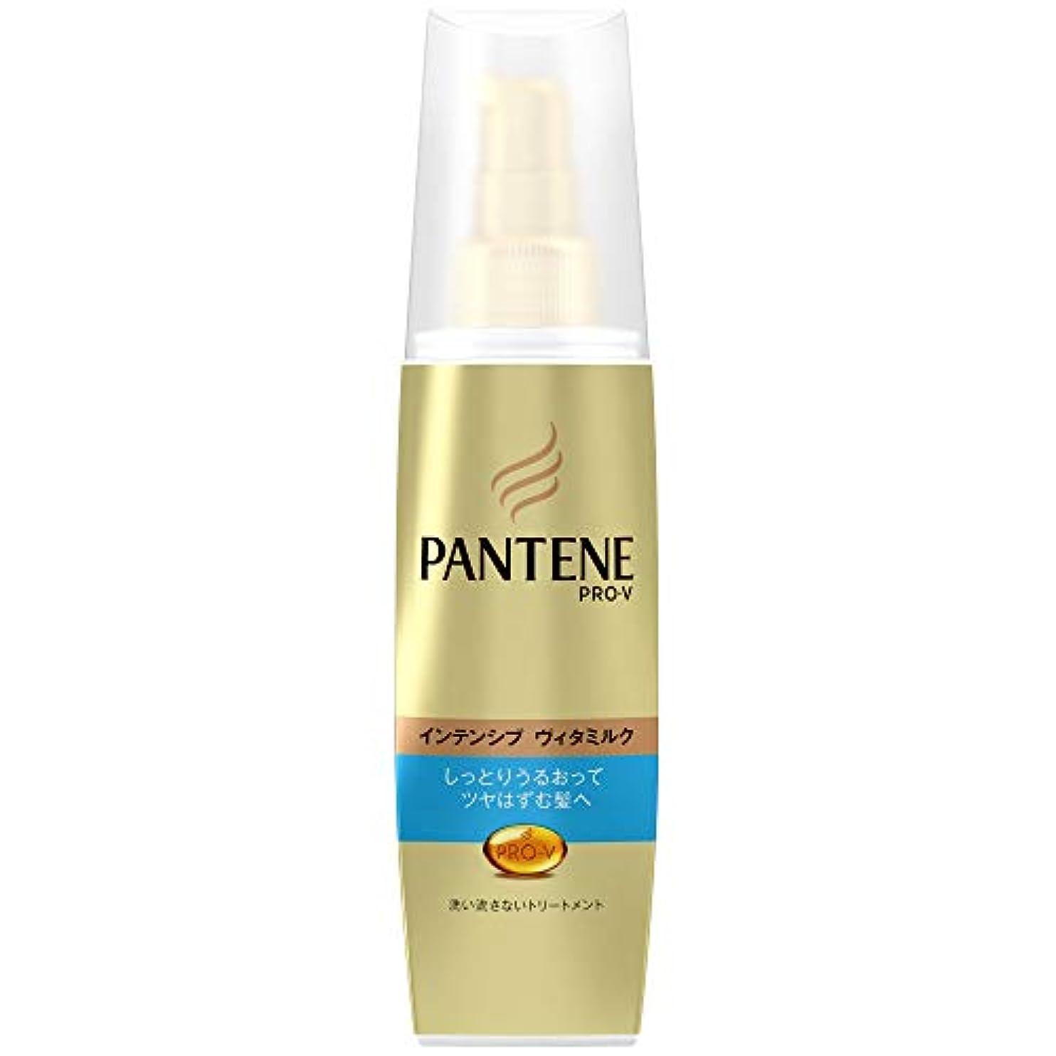 練習山積みの冷酷なパンテーン 洗い流さないトリートメント インテンシブヴィタミルク パサついてまとまらない髪用 100ml
