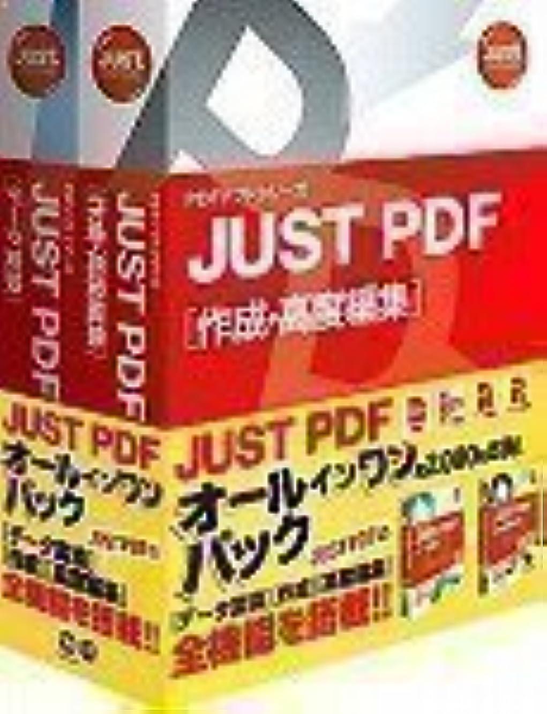 慢なテント母音JUST PDF オールインワンパック