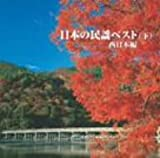 日本の民謡ベスト(下)