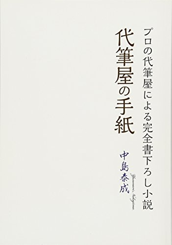 代筆屋の手紙 プロの代筆屋による完全書下ろし小説 (MyISBN - デザインエッグ社)