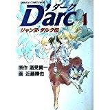 D'arc~ジャンヌ・ダルク伝 1 (アニメージュコミックスワイド判)の詳細を見る