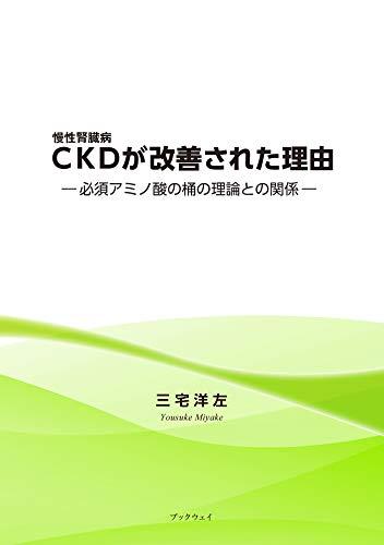 CKDが改善された理由