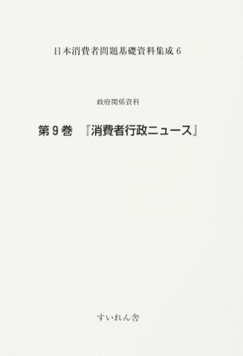 日本消費者問題基礎資料集成 (6第9巻)